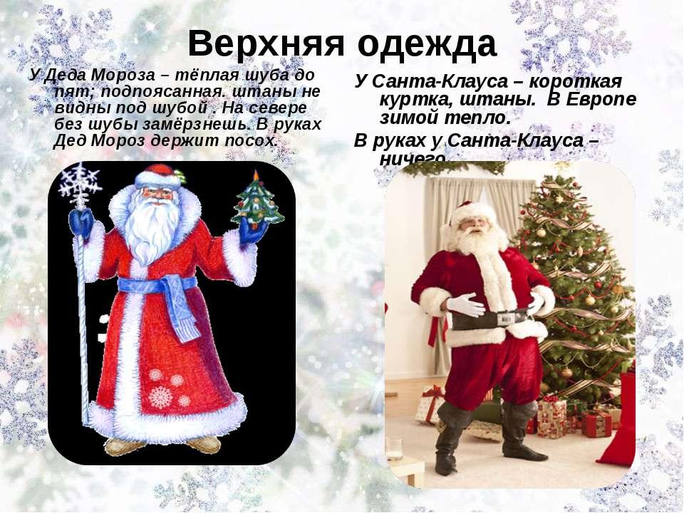 Верхняя одежда У Деда Мороза – тёплая шуба до пят; подпоясанная. штаны не вид...