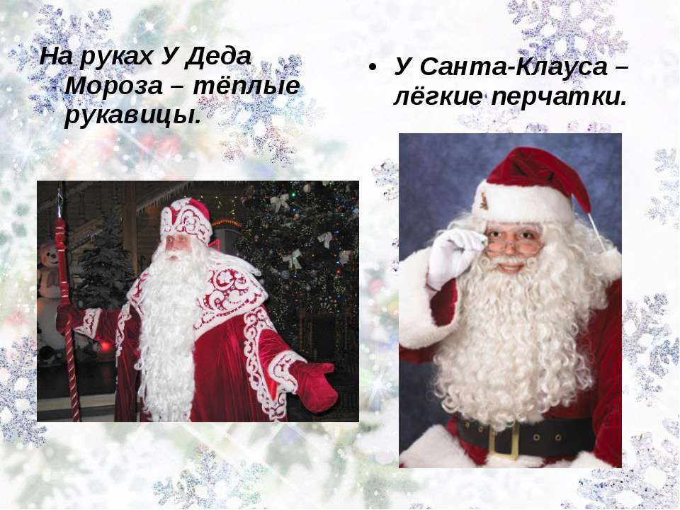 На руках У Деда Мороза – тёплые рукавицы. У Санта-Клауса – лёгкие перчатки.
