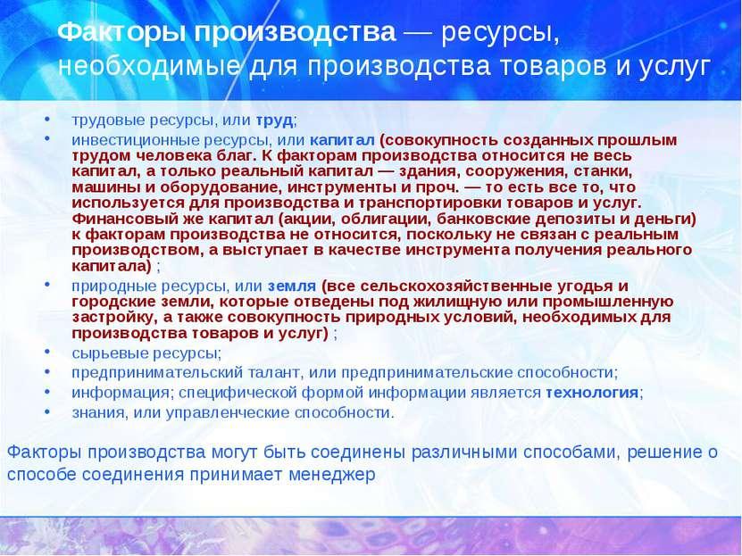 Факторы производства — ресурсы, необходимые для производства товаров и услуг ...