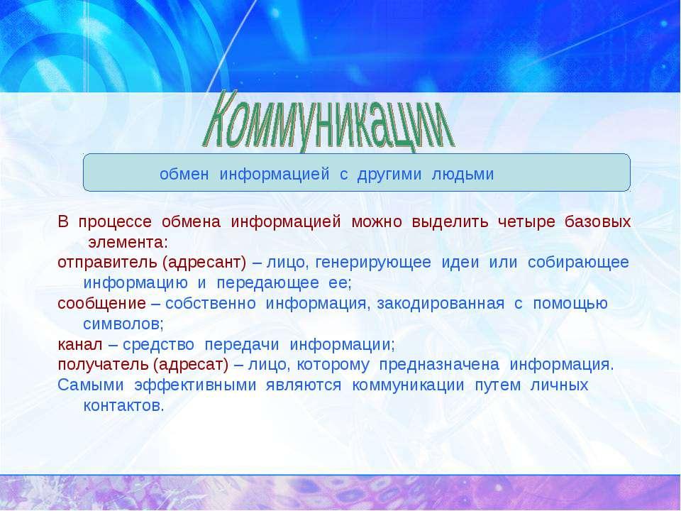 обмен информацией с другими людьми В процессе обмена информацией можно выдели...
