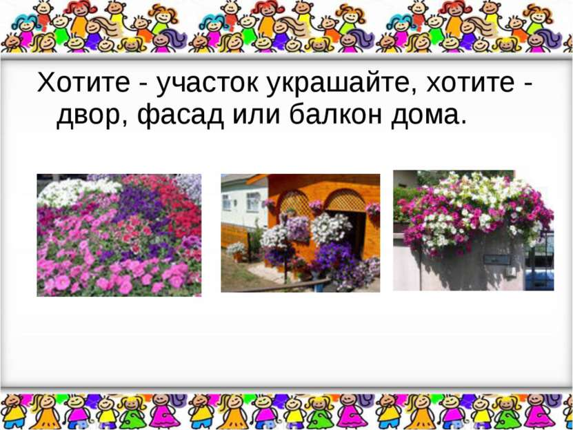 Хотите - участок украшайте, хотите - двор, фасад или балкон дома.