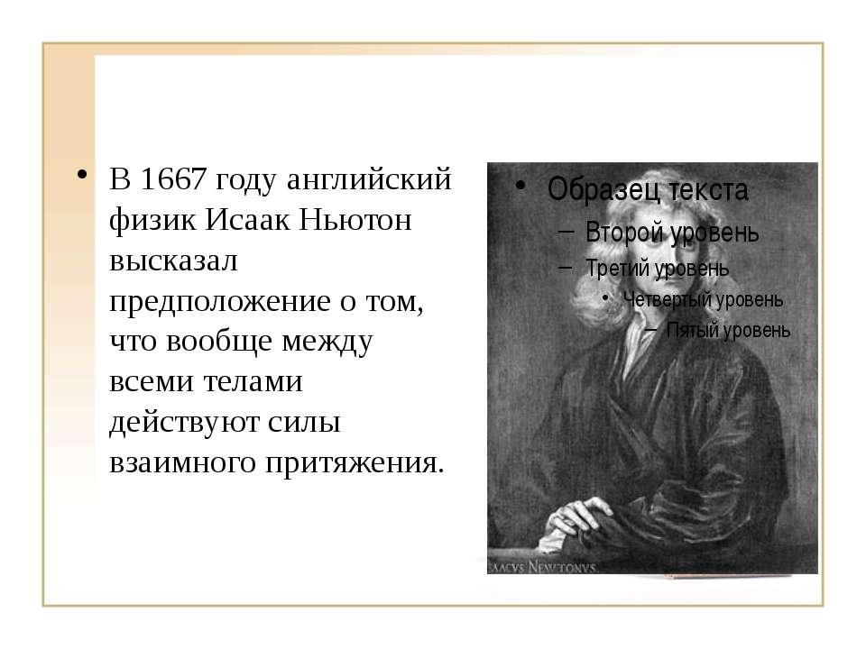 В 1667 году английский физик Исаак Ньютон высказал предположение о том, что в...