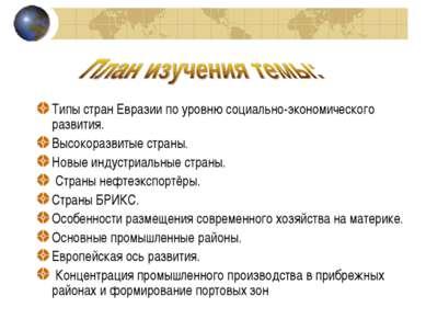 Типы стран Евразии по уровню социально-экономического развития. Высокоразвиты...
