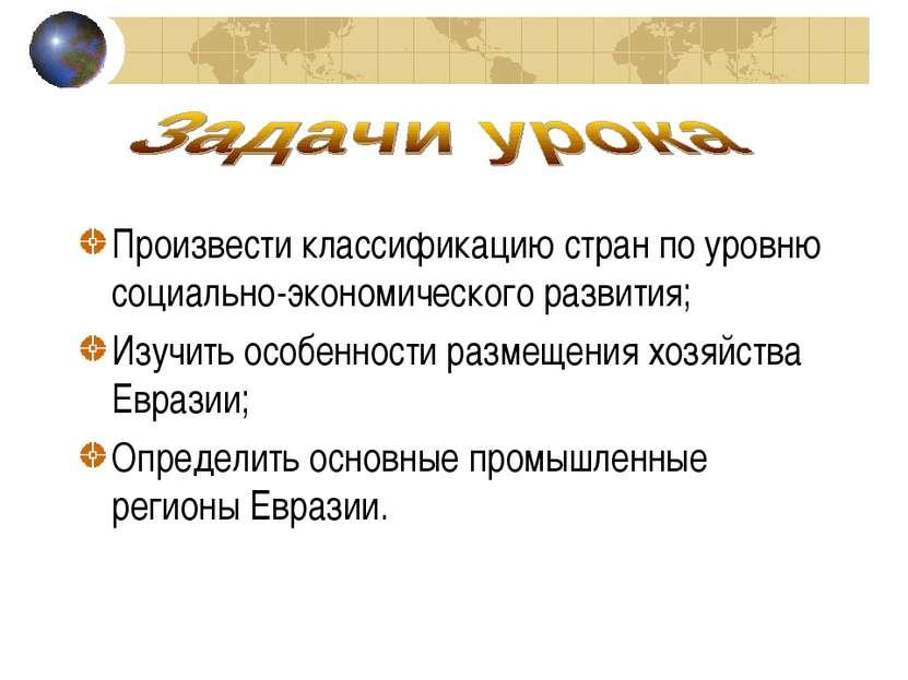 Произвести классификацию стран по уровню социально-экономического развития; И...