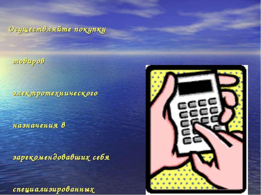 Осуществляйте покупку товаров электротехнического назначения в зарекомендовав...