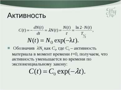 Активность Обозначив λN0 как С0, где С0 – активность материала в момент време...