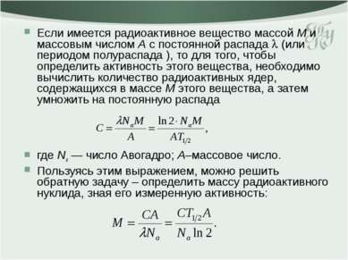 Если имеется радиоактивное вещество массой M и массовым числом A с постоянной...