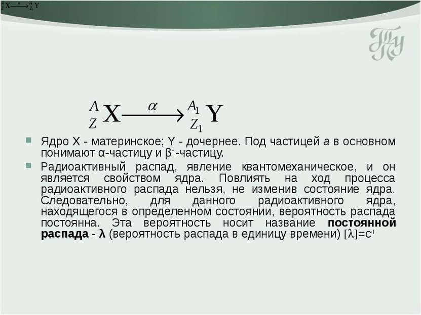 Ядро Х - материнское; Y - дочернее. Под частицей a в основном понимают α-част...