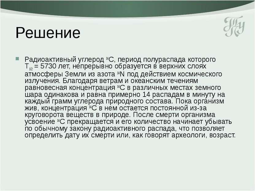 Решение Радиоактивный углерод 14С, период полураспада которого Т1/2=5730 ле...