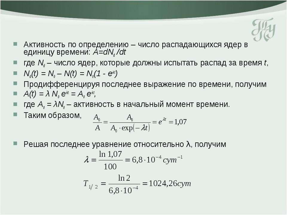 Активность по определению – число распадающихся ядер в единицу времени: А=dNd...