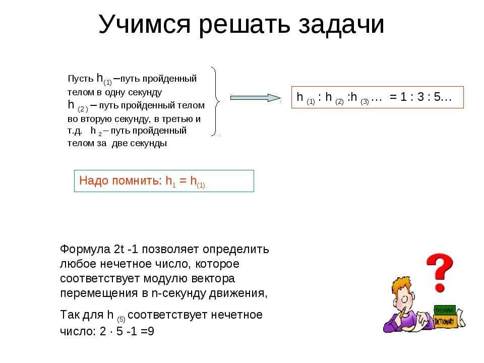 Учимся решать задачи Пусть h(1) –путь пройденный телом в одну секунду h (2 ) ...