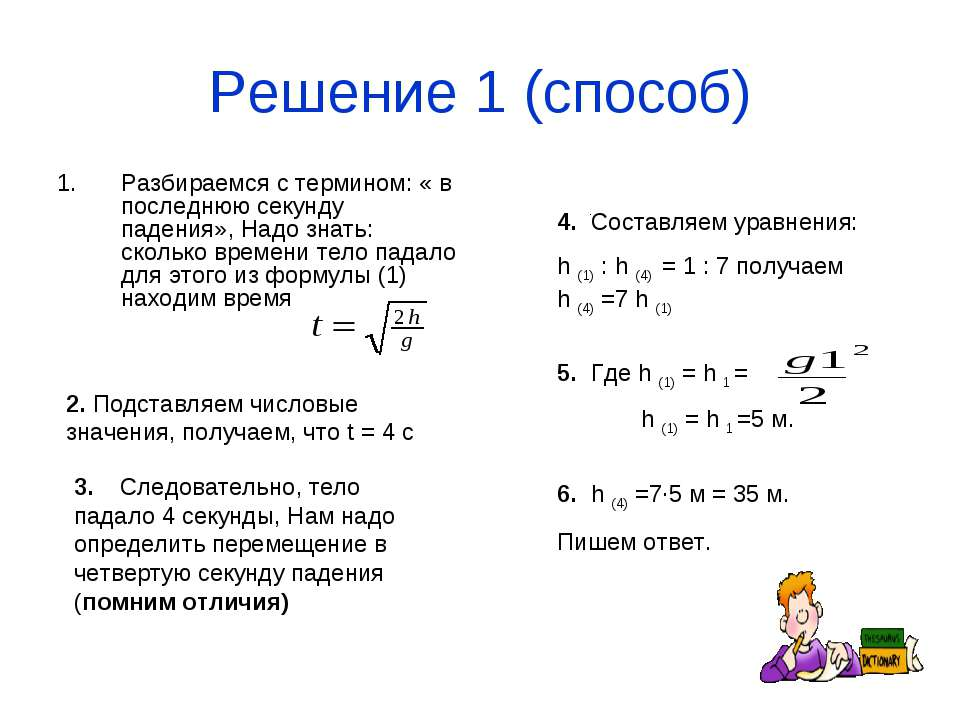 Решение 1 (способ) Разбираемся с термином: « в последнюю секунду падения», На...