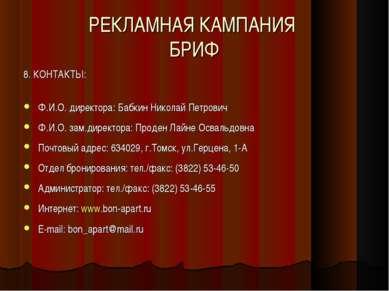 РЕКЛАМНАЯ КАМПАНИЯ БРИФ 8. КОНТАКТЫ: Ф.И.О. директора: Бабкин Николай Петрови...
