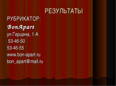 РЕЗУЛЬТАТЫ РУБРИКАТОР: BonApart ул.Герцена, 1-А 53-46-50 53-46-55 www.bon-apa...