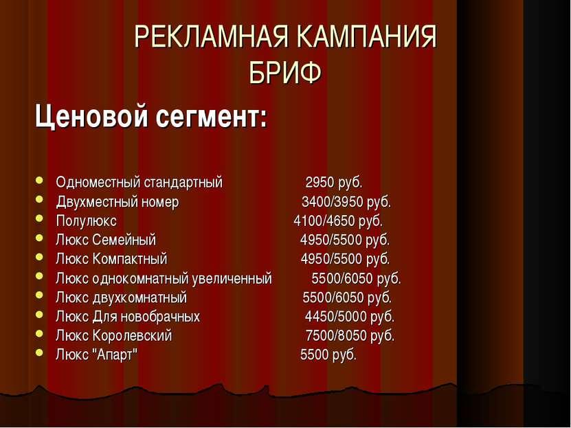 РЕКЛАМНАЯ КАМПАНИЯ БРИФ Ценовой сегмент: Одноместный стандартный 2950 руб. Дв...