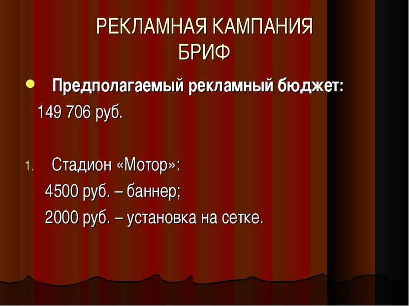 РЕКЛАМНАЯ КАМПАНИЯ БРИФ Предполагаемый рекламный бюджет: 149 706 руб. Стадион...