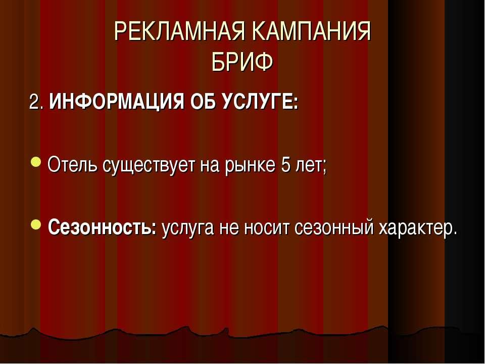 РЕКЛАМНАЯ КАМПАНИЯ БРИФ 2. ИНФОРМАЦИЯ ОБ УСЛУГЕ: Отель существует на рынке 5 ...