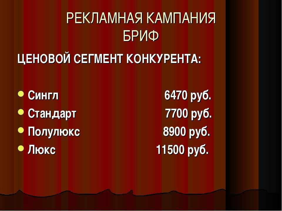 РЕКЛАМНАЯ КАМПАНИЯ БРИФ ЦЕНОВОЙ СЕГМЕНТ КОНКУРЕНТА: Сингл 6470 руб. Стандарт ...