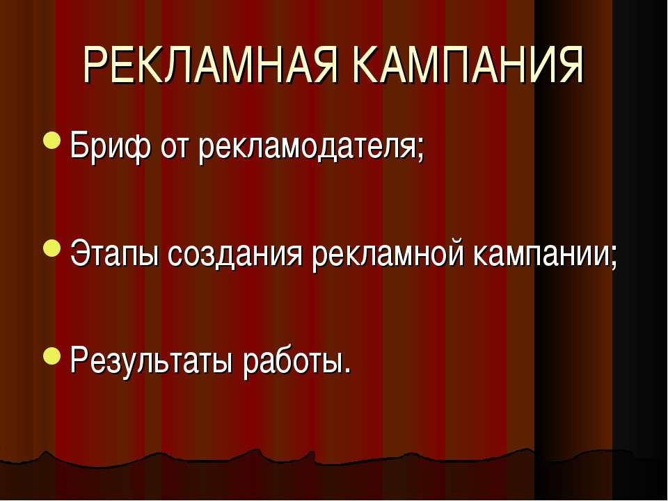 РЕКЛАМНАЯ КАМПАНИЯ Бриф от рекламодателя; Этапы создания рекламной кампании; ...