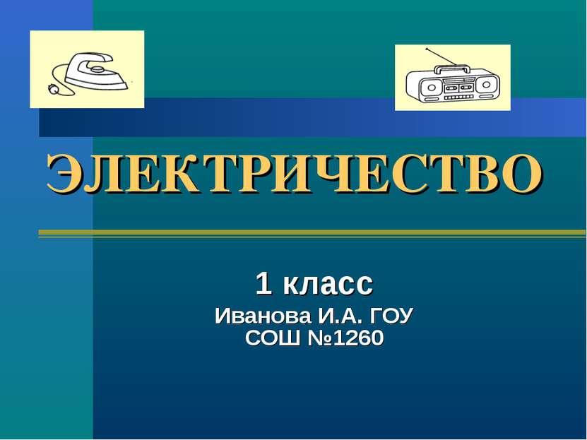 ЭЛЕКТРИЧЕСТВО 1 класс Иванова И.А. ГОУ СОШ №1260