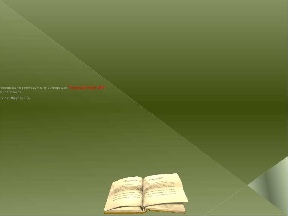 """Внеклассное мероприятие по русскому языку и литературе """"Последний герой- 2010..."""