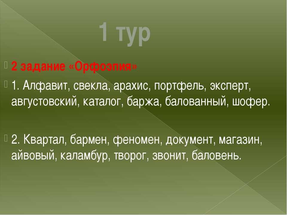1 тур 2 задание «Орфоэпия» 1. Алфавит, свекла, арахис, портфель, эксперт, авг...