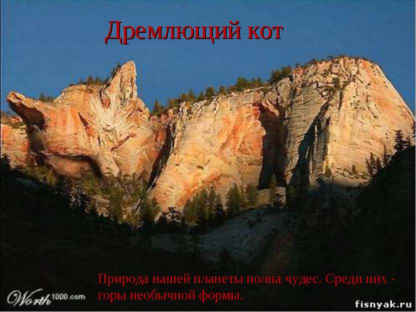Природа нашей планеты полна чудес. Среди них - горы необычной формы. Дремлющи...