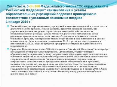"""Согласно ч. 5 ст. 108 Федерального закона """"Об образовании в Российской Федера..."""
