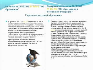 """Закон РФ от 10.07.1992 № 3266-1 """"Об образовании"""" Федеральный закон от 29.12.2..."""
