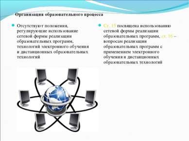 Отсутствуют положения, регулирующие использование сетевой формы реализации об...