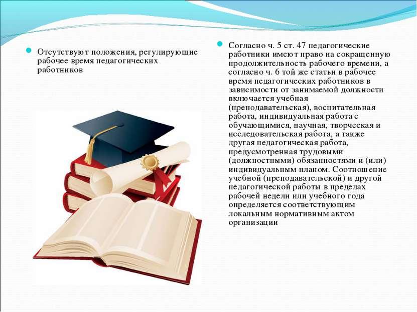 Отсутствуют положения, регулирующие рабочее время педагогических работников С...