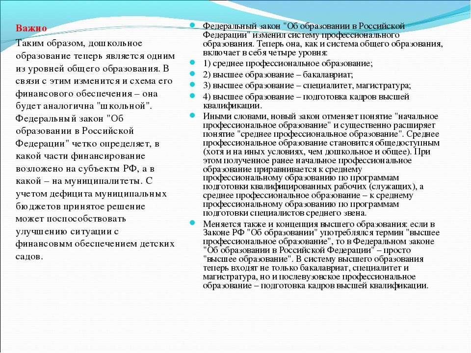 """Федеральный закон """"Об образовании в Российской Федерации"""" изменил систему про..."""