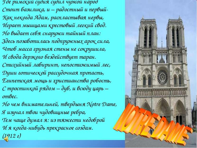 Где римский судия судил чужой народ Стоит базилика, и – радостный и первый Ка...