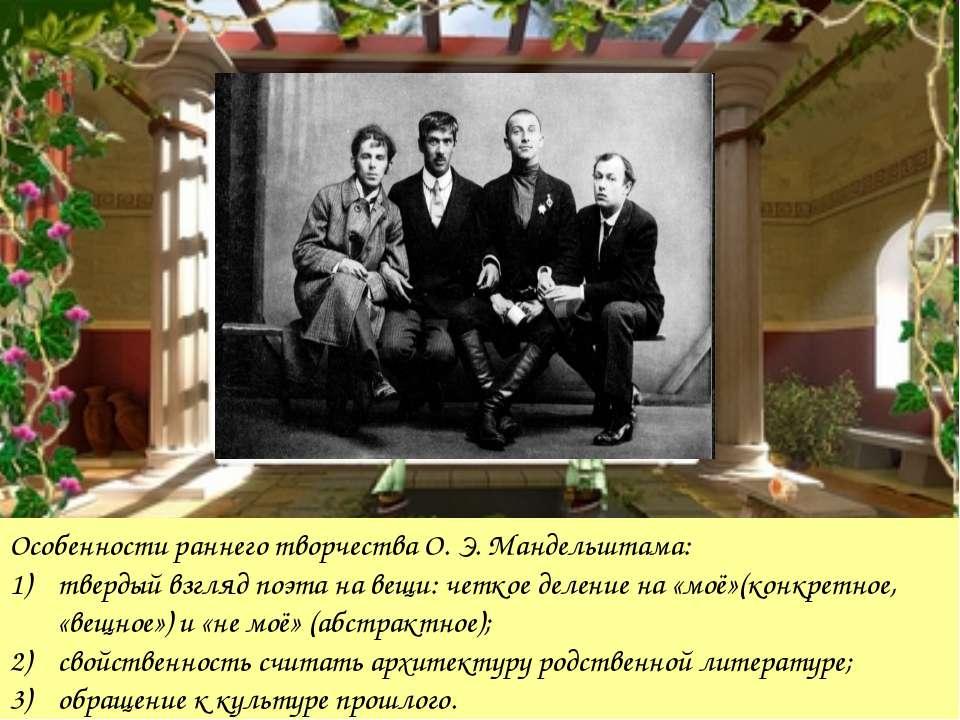 Особенности раннего творчества О. Э. Мандельштама: твердый взгляд поэта на ве...