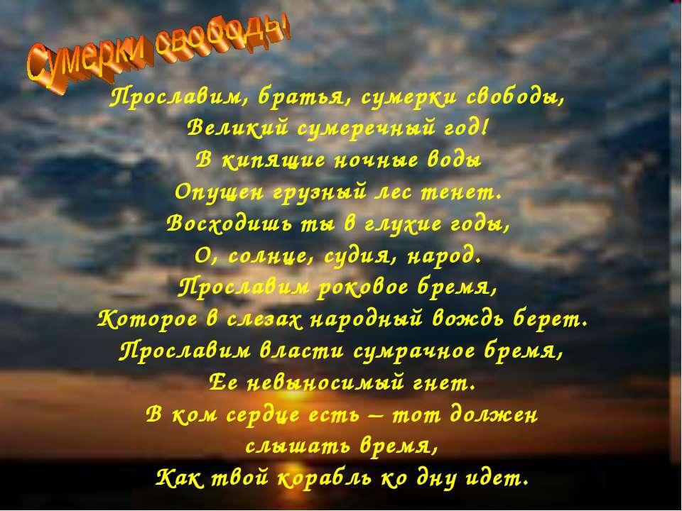 Прославим, братья, сумерки свободы, Великий сумеречный год! В кипящие ночные ...