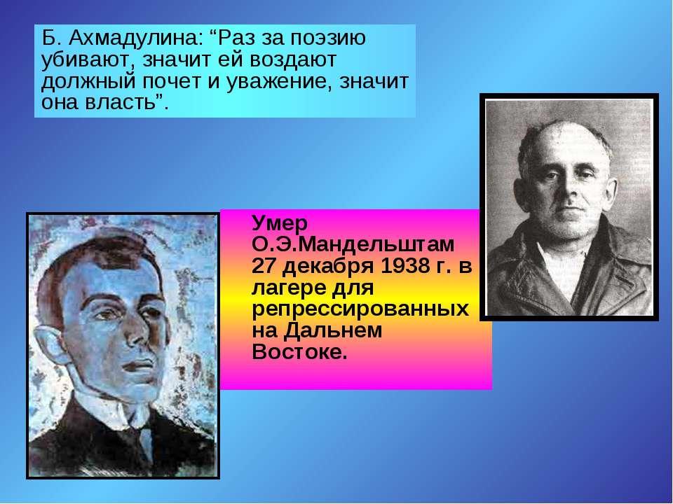 Умер О.Э.Мандельштам 27 декабря 1938 г. в лагере для репрессированных на Даль...