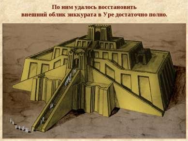 По ним удалось восстановить внешний облик зиккурата в Уре достаточно полно.