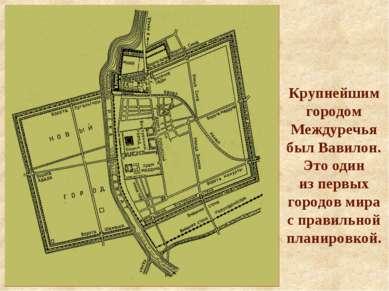 Крупнейшим городом Междуречья был Вавилон. Это один из первых городов мира с ...