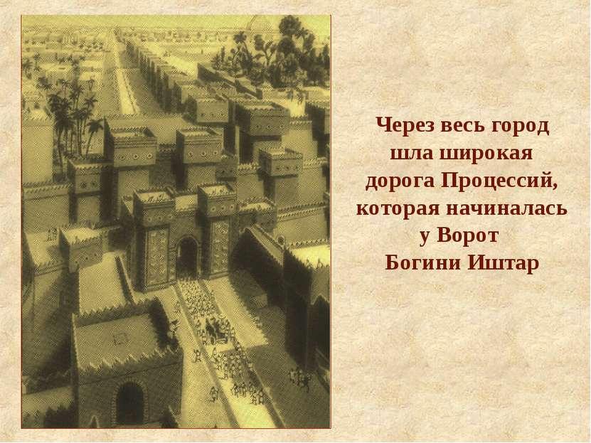 Через весь город шла широкая дорога Процессий, которая начиналась у Ворот Бог...