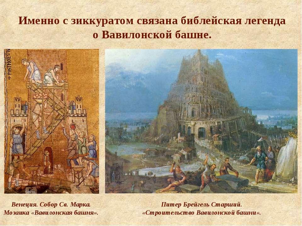 Именно с зиккуратом связана библейская легенда о Вавилонской башне.