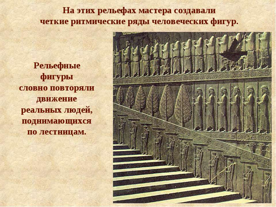 На этих рельефах мастера создавали четкие ритмические ряды человеческих фигур...