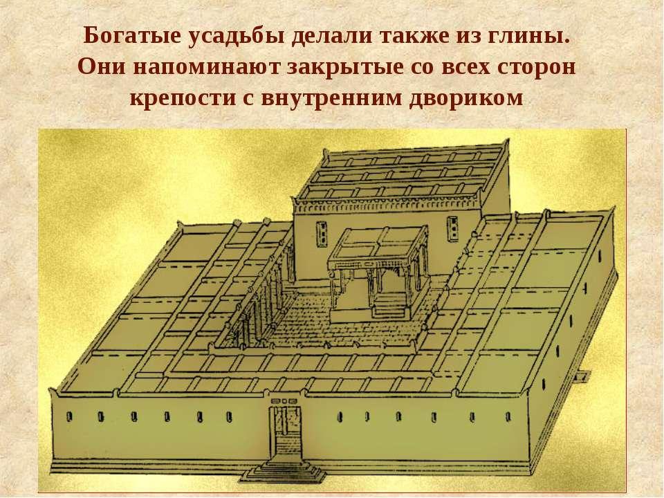 Богатые усадьбы делали также из глины. Они напоминают закрытые со всех сторон...