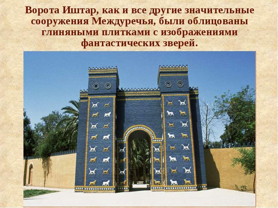Ворота Иштар, как и все другие значительные сооружения Междуречья, были облиц...