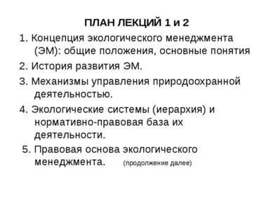 ПЛАН ЛЕКЦИЙ 1 и 2 1. Концепция экологического менеджмента (ЭМ): общие положен...