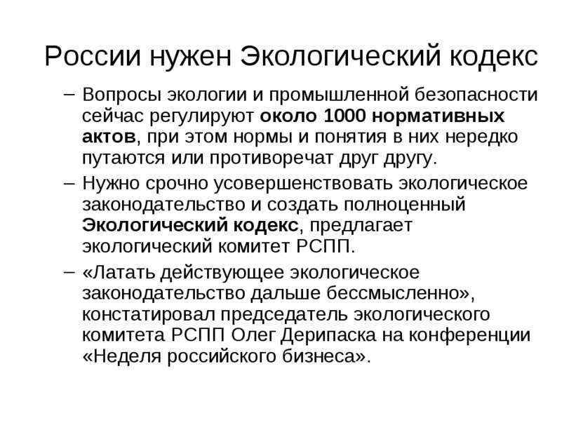 России нужен Экологический кодекс Вопросы экологии и промышленной безопасност...