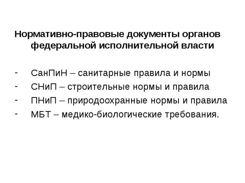 Нормативно-правовые документы органов федеральной исполнительной власти СанПи...