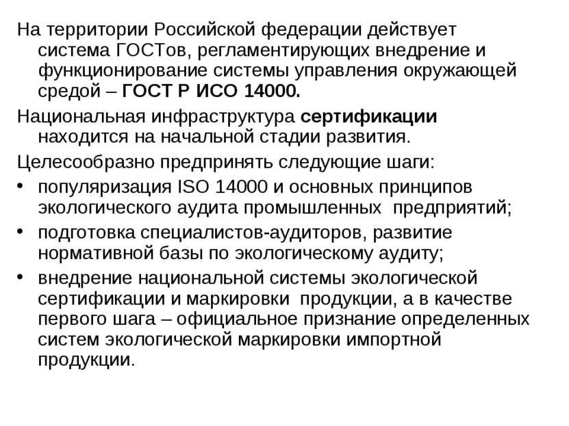 На территории Российской федерации действует система ГОСТов, регламентирующих...