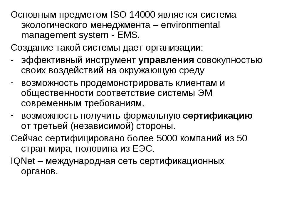 Основным предметом ISO 14000 является система экологического менеджмента – en...