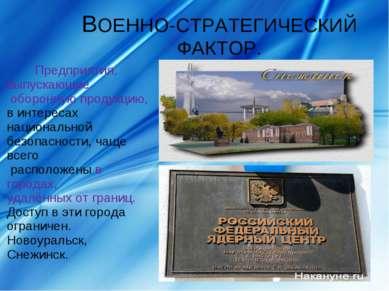 ВОЕННО-СТРАТЕГИЧЕСКИЙ ФАКТОР. Предприятия, выпускающие оборонную продукцию, в...