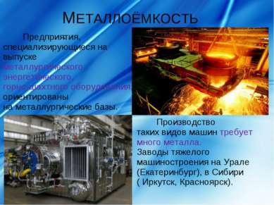 МЕТАЛЛОЁМКОСТЬ. Предприятия, специализирующиеся на выпуске металлургического,...
